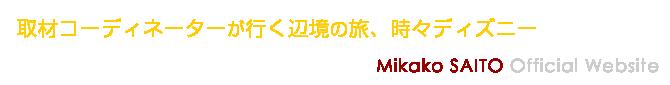 取材コーディネーターが行く辺境の旅 Mikako SAITO Official Website
